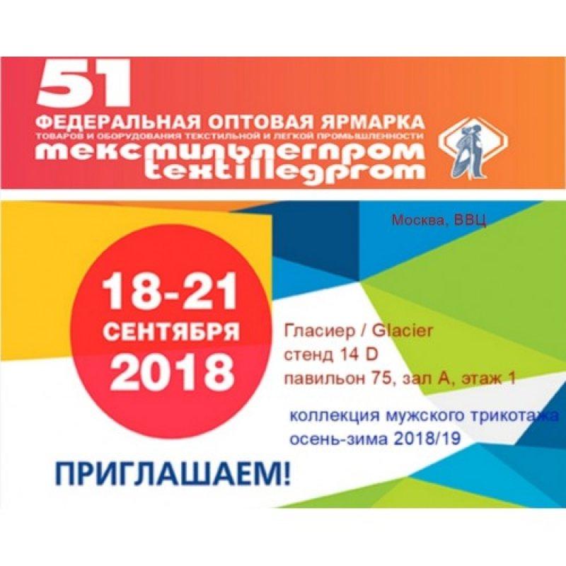 Текстильлегпром-51